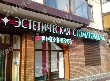изготовим объемные буквы в СПб